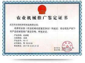 FS-17 农业机械推广鉴定证书