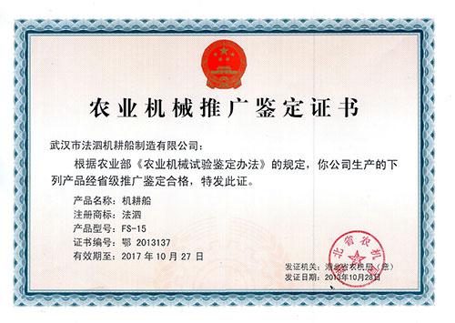 FS-15-农业机械推广鉴定证书