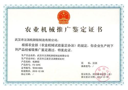 FS-22FE农业机械推广证书