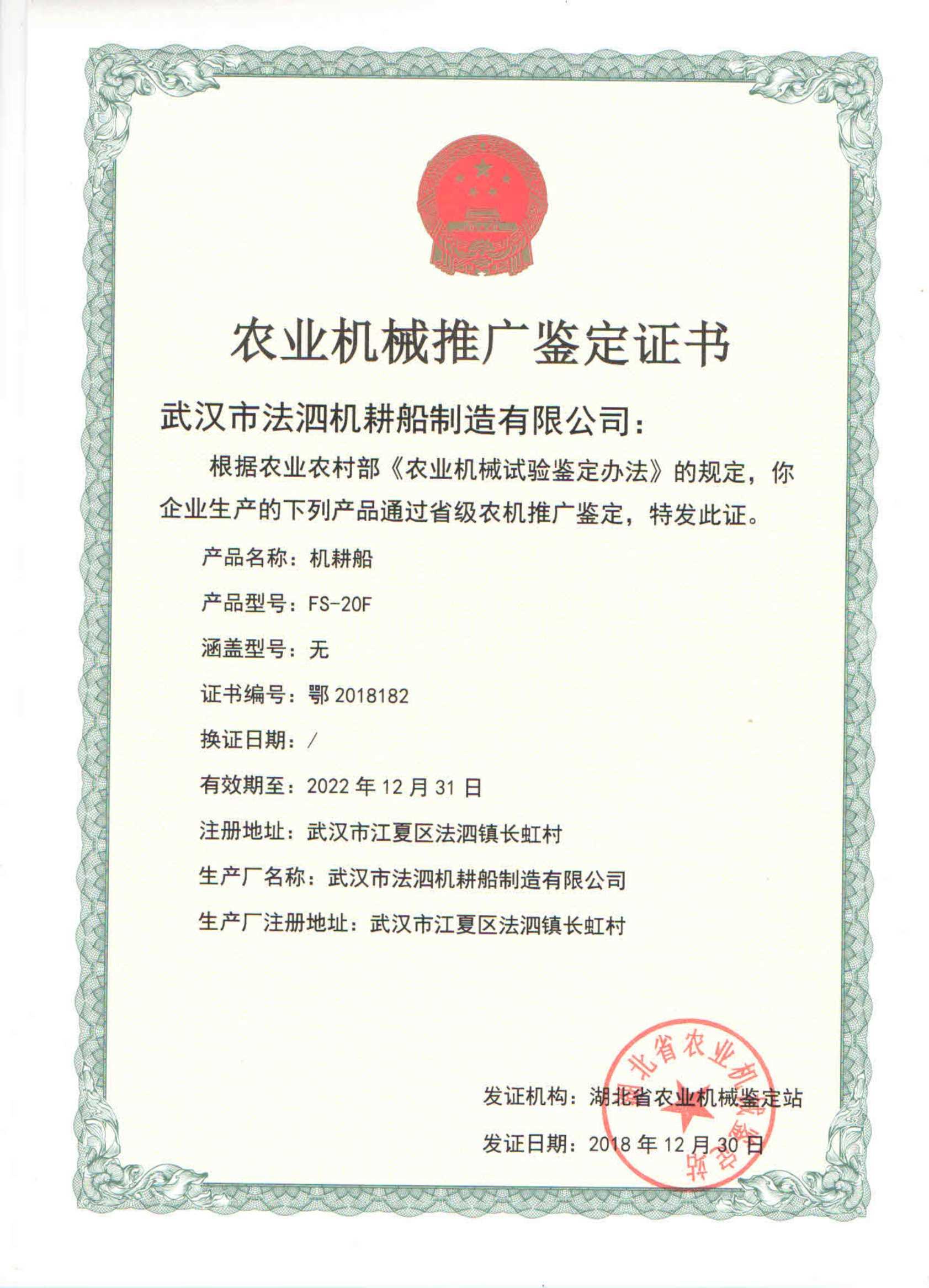 FS-20F 农业机械推广鉴定证书