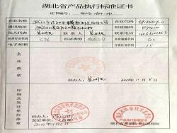 湖北省产品执行标准证书