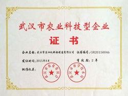 武汉市农业科技型企业证书